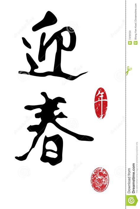 new year calligraphy stock images image 7419154