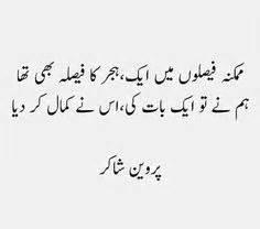 urdu font design online poetry mirza ghalib love poetry shayari in urdu font