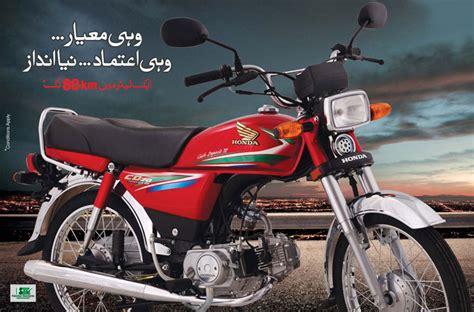 new honda cd 70 price honda cd 70 new model 2016 price in pakistan specs pics