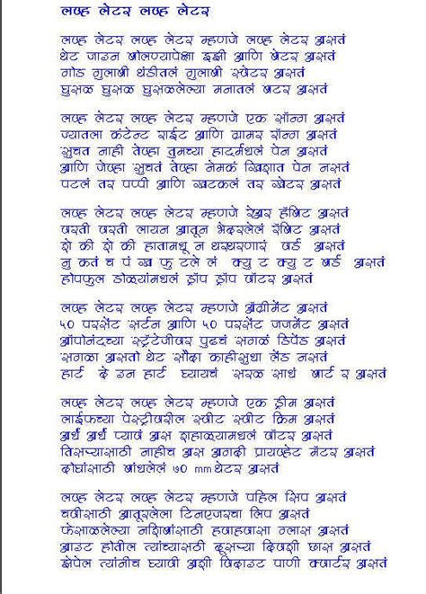 Letter Poem Poem For For Him For That Will Make Cry In Images In Marathi In