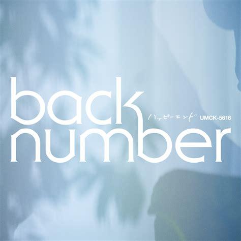 back number mabataki youtube back number ニューシングル ハッピーエンド のmusic videoを公開 オールナイトニッポン