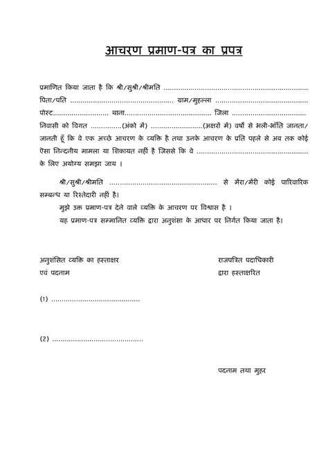 Reference Letter Format By Gazetted Officer Well Known And Reliable Information S For All May 2013