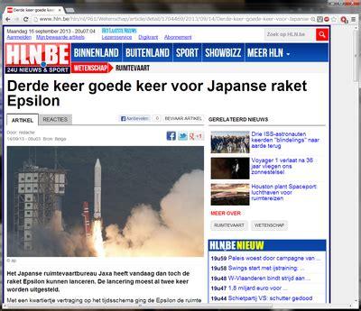 Raket Epsilon ベルギーのニュースサイトで日本の記事を読む フランダースのアレ