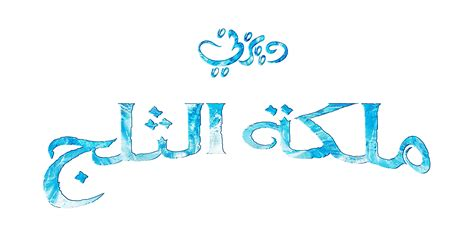 film frozen in arabic frozen logo arabic