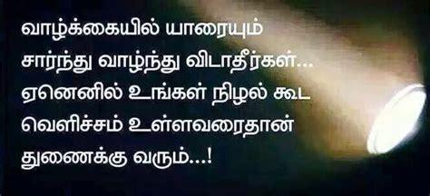 tamil quotes quotesgram tamil quotes about quotesgram