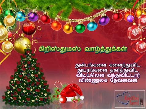 516   1 christmas tamil poem hd wallpaper kavithaitamil