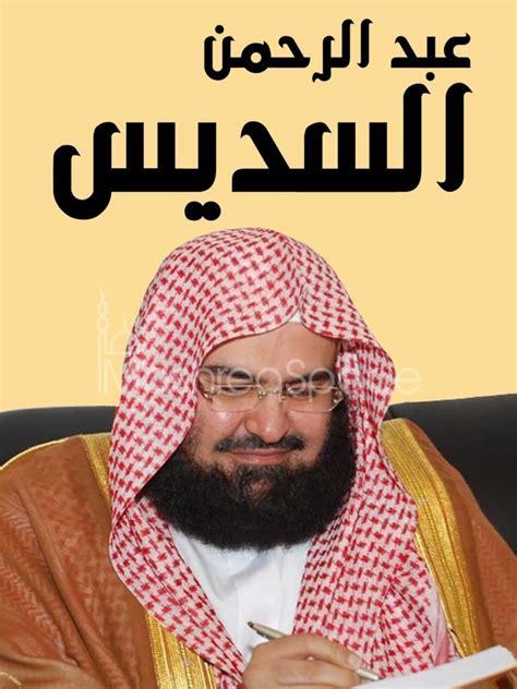 download mp3 alquran al ghamdi said al ghamdi mp3 download free apps and shareware