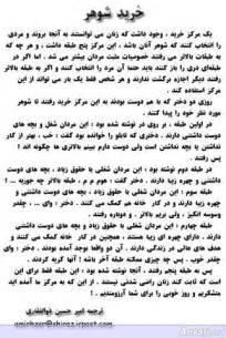 Dastan farsi kos images khordane kir kos kose irani dastan android app