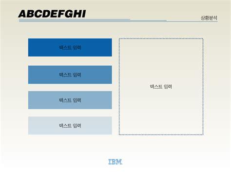 ibm powerpoint template 남자사람의 ppt 디자인 4 ibm ppt 템플릿 네이버 블로그
