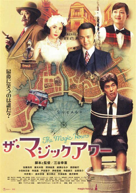 film magic hour part 7 ザ マジックアワー 作品 yahoo 映画
