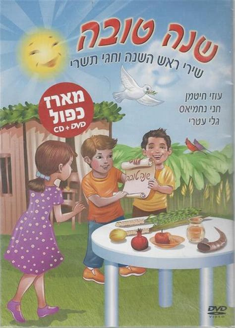 shana tova songs on rosh hashanah and tishrei holiday dvd