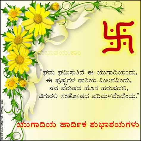 Marriage Anniversary Wish In Sanskrit by Birthday Greetings In Kannada Birthday Wishes In Kannada