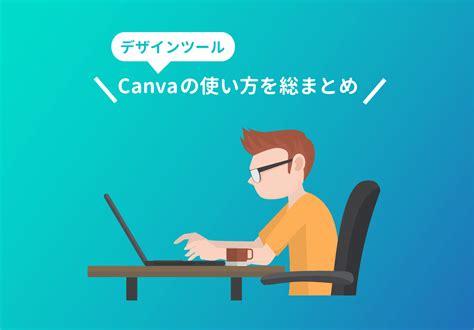 canva pc pc版 canva の使い方とデザインの基本 初心者向け