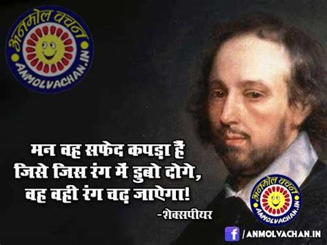 shakespeare biography in hindi shakespeare sayings anmol vachan