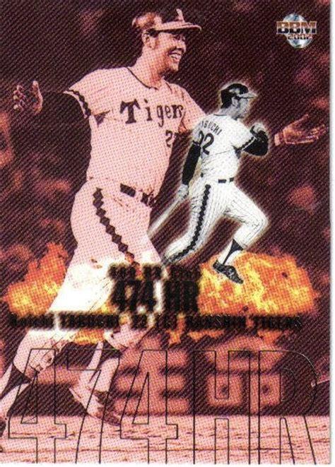 japanese baseball cards career home run leaders 10