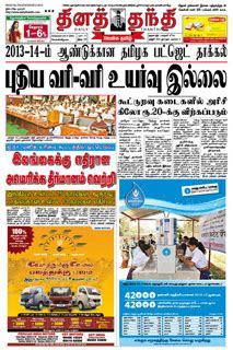 Daily News Classified Section by Daily Thanthi Advertisement Rates Rate Card Classified