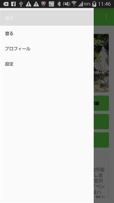 android layout no header ダメ男のブログ android開発 navigationviewでheaderを実装する