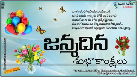 Telugu Birthday Greetings For Brothers Sisters Best