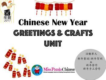 new year wishes pinyin 306 best images about teaching mandarin on