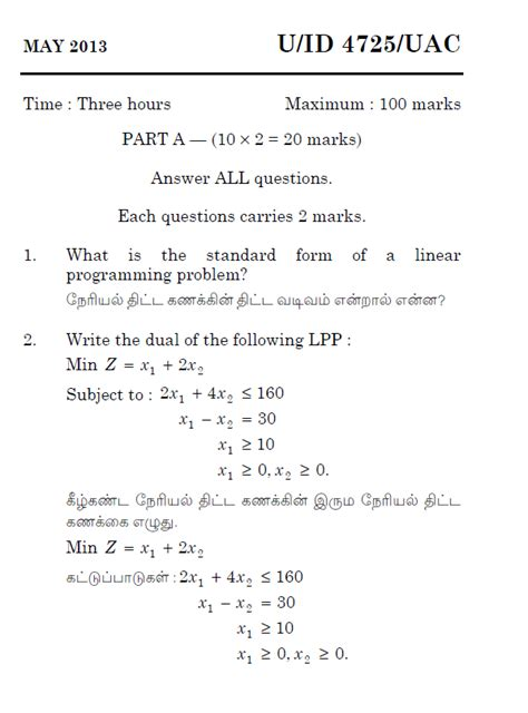 linear programming research papers madras uac operation research may 2013