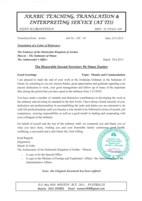 thank you letter to esl 2013 oman thank you letter arabic