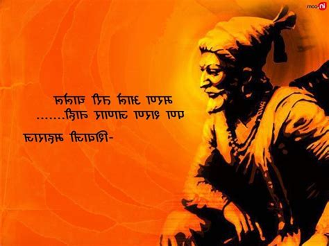wallpaper chatrapati shivaji maharaj wallpapers shivaji maharaj photo