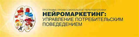 Mba Marketing Romania by лаборатория мозга российская академия народного