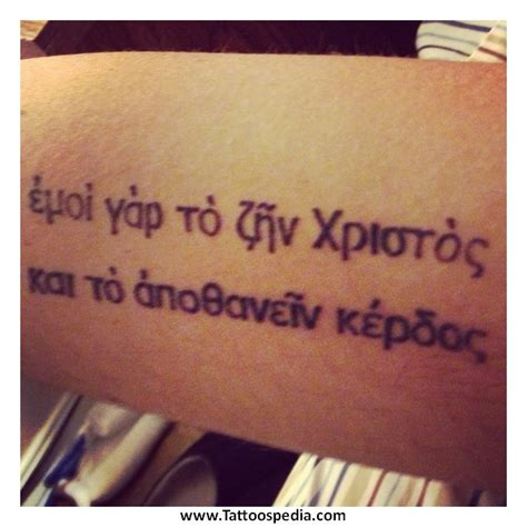 tattoo quotes greek tattoo quotes in greek 4