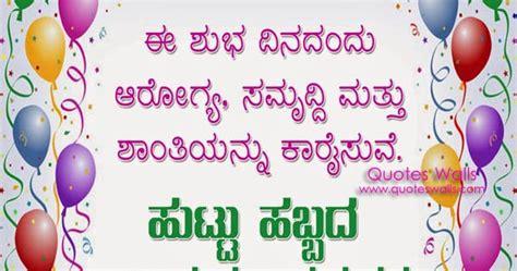 How To Wish Happy Birthday In Kannada Loving Happy Birthday Kannada Sms Wishes Photos Quotes