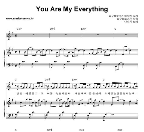 download mp3 you are my everything 다비치 you are my everything 피아노 악보 뮤직스코어 악보가게