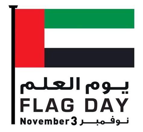 mich café: flag day in the uae, next in palestine?