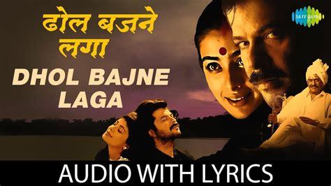 dhol bajne laga film virasat dhol bajne laga gaon sajne laga with lyrics ढ ल बजन लग