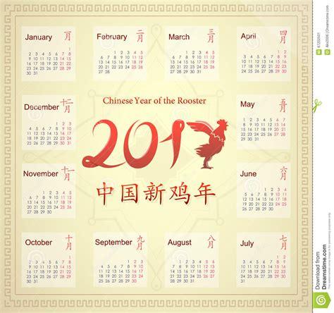 lunar calendar 2017 new year lunar calendar 2017 weekly calendar template
