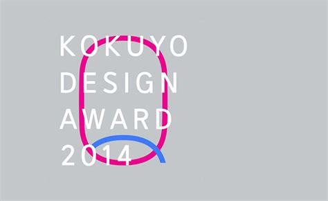 kokuyo design competition 2015 kokuyo design awards 2014 international contest contest
