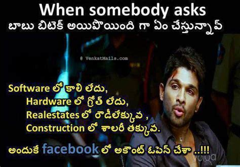 telugu jokes photos funny telugu picture jokes to share in facebook