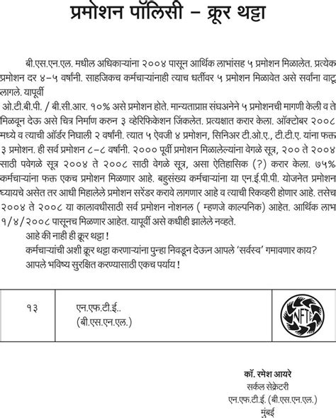 appointment letter format in marathi pdf the 25 best format of formal letter ideas on