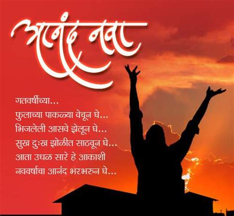 happy new year 2019 messages in marathi wishes quotes in