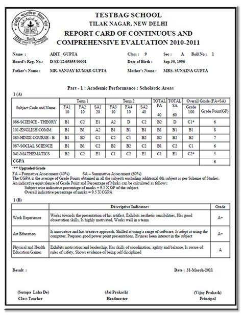 result card template cce software for cbse cce report card generation and analysis