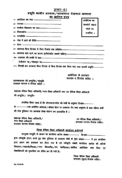 Employment Verification Letter Maternity Leave Maternity Leave For Government Employee म त त व अवक श