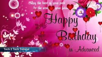 Advance Happy Birthday Wish Advance Birthday Wishes Images For Husband Clipartsgram Com