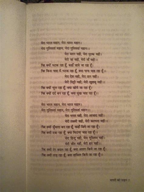 Mera Bharat Mahan Essay In by Mera Bharat Mahan Writerscafe Org The Writing Community