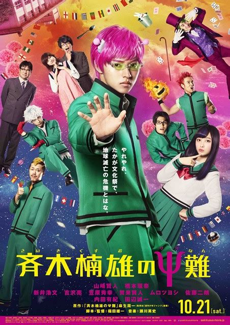 film anime live action terbaru film live action saiki kusuo no ψ nan rilis poster visual