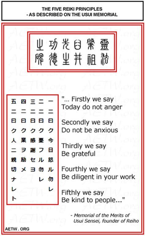 reiki principles     inscription