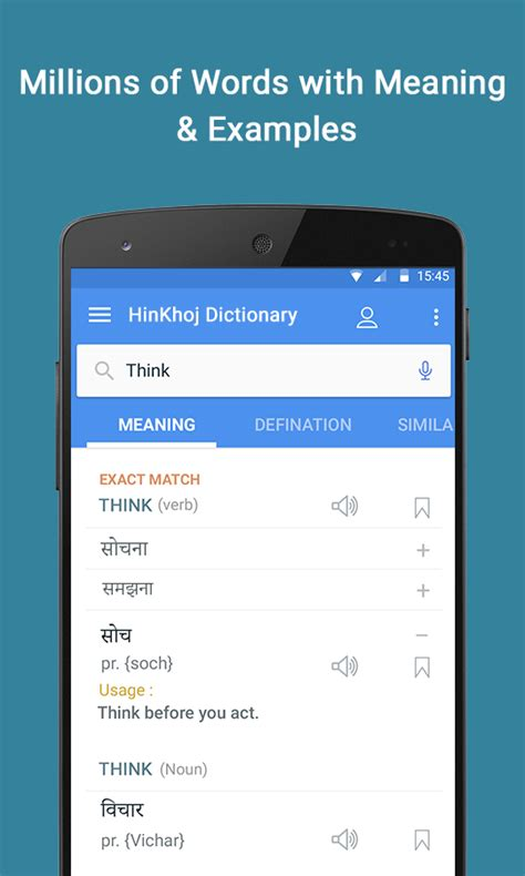 dictionary apk dictionary apk android books reference apps