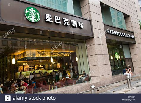 Store front of a Starbucks Coffee Shop in Beijing, China Stock Photo, Royalty Free Image