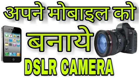 add  dslr effects   mobile hindi youtube