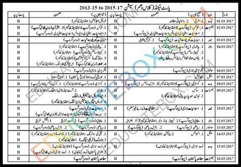 new date sheet of jk board 10class 2017 9th 10th date sheet 2017 faisalabad board bisefsd