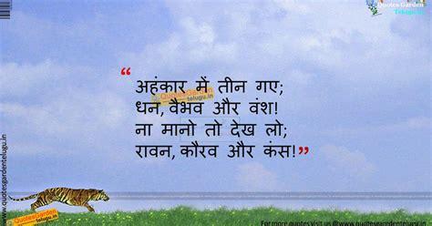 inspirtional quotes  hindi  quotes garden