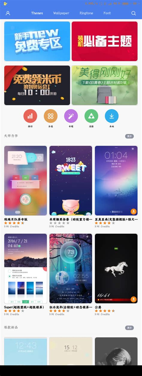 mi themes paid miui 8 stallion mod 6 7 8 for at1a