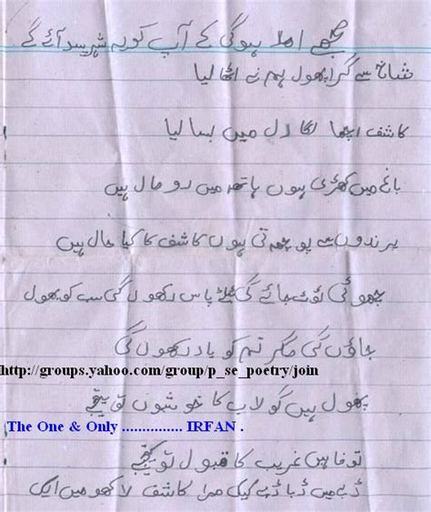up letter in urdu up letter in urdu 28 images bhagat singh s letter in